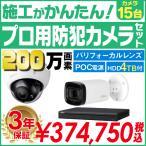 iphone 4s - 選べる 防犯カメラ 15台 ワンケーブルカメラ セット 屋内 ドーム型 屋外 バレット型 赤外線付き 監視カメラ 屋内用セット 屋外用セット