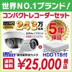 防犯カメラ 1台 屋外 バレット型 屋内 ドーム型 から選択 + 4ch レコーダーセット HDD1TB付属  監視カメラ 赤外線付き 屋内用セット 屋外用セット