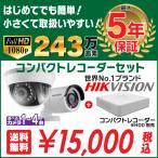 防犯カメラ 家庭用 屋外 バレット型 屋内 ドーム型 1台 から選択 + 4ch レコーダーセット HDD別売 監視カメラ 赤外線付き 屋内用セット 屋外用セット