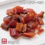 鮭とば 無添加 ひとくちサーモン 5袋 (30g/袋) トバ 燻製 おつまみ おかし 一口サイズ メール便 北海道 函館市 三海幸 産地直送