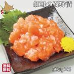父の日 サーモン 石狩漬 北海道 2.5kg (500g×5) 紅鮭 鮭ルイベ漬 塩辛 真空 業務用 ギフト 珍味 産地直送 函館 誉食品 送料無料