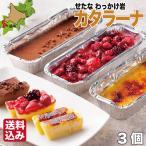 お歳暮 カタラーナ 北海道 スイーツ 3種詰め合わせ (プレーン チョコラ ベリー) 冷凍 手づくり せたな町 マウニーテイル わっかけ岩 送料無料