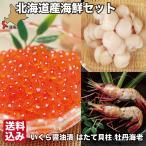 お歳暮 いくら 醤油漬け ほたて貝柱 ボタンエビ 詰合せ 2.2kg (いくら200g ほたて1kg ボタンエビ1kg) 北海道 噴火湾 冷凍 森町 カネヨ木村水産 送料無料