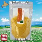 野菜フレーク 無添加 かぼちゃ 100袋 (65g/袋) 北海道 自然食品 離乳食 化学調味料不使用 業務用 北海道ダイニングキッチン 送料無料