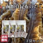だしパック 無添加 高級 昆布 3袋セット( 8g×8包入/袋)  出汁 ダシ 北海道 真昆布 鰹 煮干し 函館風味工房 送料無料