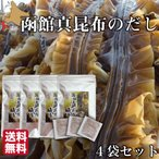 だしパック 無添加 高級 昆布 4袋セット( 8g×8包入/袋)  出汁 ダシ 北海道 真昆布 鰹 煮干し 函館風味工房 送料無料