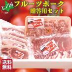 ギフト 豚肉 ギフト 北海道 フルーツポーク 1kg 3種詰め合わせ ロース しゃぶしゃぶ すき焼き 豚 ポーク ささなみ ご当地豚 冷凍 送料無料 敬老の日