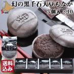 富貴堂 幻の黒千石大豆もなか 5個入×10 化粧箱付 おまとめ買い