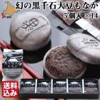 富貴堂 幻の黒千石大豆もなか 5個入×14 化粧箱付 おまとめ買い