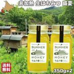 はちみつ 非加熱 国産 生蜂蜜 盛夏 350g×2 純粋 ハチミツ 北海道 大沼ガロハーブガーデン 送料無料