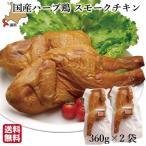 お中元 ギフト チキン 燻製 スモーク チキン 国産 高級  (360g×2袋) 骨つき ハーブ鶏 むね もも レッグ 鶏肉 北海道 ハーベスター 八雲 送料無料