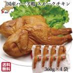 母の日 ギフト チキン 燻製 スモーク チキン 国産 (360g×4袋) 骨つき ハーブ鶏 むね もも レッグ 鶏肉 北海道 とり肉 ハーベスター 八雲 送料無料