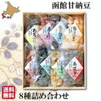 ホワイトデー ギフト 甘納豆 8種 詰め合わせ 無添加 無着色 石黒商店 北海道スイー ツ  のし ギフト 送料無料 和菓子 お菓子