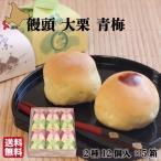 饅頭 大栗 青梅 12個(各6)×5箱 函館 菓々子(かかし) 北海道 和菓子 法事 おまとめ買い
