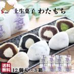 お歳暮 生クリーム大福 わたもち 60g×12個×3箱 函館 菓々子(かかし) 北海道 和菓子 冷凍便 おまとめ買い