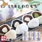 ホワイトデー 生クリーム大福 わたもち 60g×8個×3箱 函館 菓々子(かかし) 北海道 和菓子 冷凍便 おまとめ買い
