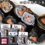 昆布巻き 4種 北海道産昆布 にしん さけ ほたて 紅さけ たらこ 小巻 4袋(3本入×各 1袋) 昆布巻 こぶまき 送料無料