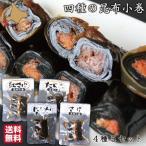 昆布巻き 4種 北海道産昆布 にしん さけ 紅さけ たらこ 小巻 20袋(3本入×各5袋) 昆布巻 こぶまき 送料無料