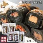 父の日 昆布巻き 5種 北海道産昆布 にしん さけ ほたて 紅さけ たらこ 約13cm 5袋(1本入×各1袋) 昆布巻 こぶまき 送料無料 お中元