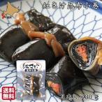 昆布巻き 紅さけ 北海道産昆布 小巻 3本入×30袋 昆布巻 こぶまき 紅サケ 紅鮭 業務用 送料無料