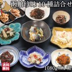 母の日 珍味10種詰め合せ 1030g×4 北海道 函館 塩辛 松前漬け つまみ 贈り物 ギフト 丸心 マルシン