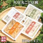 ギフト 健康 大豆丸ごと豆腐 4種 詰め合せ 1400g 北海道 健康 ヘルシー とうふ処みうら 雪ぼうず 黒ごま きぬ もめん 厚揚げ 送料無料 母の日