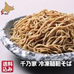 父の日 韃靼 そば 冷凍 生麺 4食入 (めん100g×4 つゆ300ml) 北海道 満点きらり無添加 だったん 蕎麦 大中山ふでむら 産地直送 送料無料