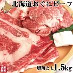 和牛 切り落とし おぐにビーフ 1.5kg (500g×3) 北海道産 黒毛和牛 牛肉 北斗市 産地直送 生産者直送 送料無料