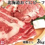 和牛 切り落とし おぐにビーフ 3kg (500g×6) 北海道産 黒毛和牛 牛肉 北斗市 産地直送 生産者直送 送料無料