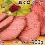 和牛 ローストビーフ おぐにビーフ 900g (300g×3) 北海道産 黒毛和牛 牛肉 クリスマス 誕生日 北斗市 産地直送 生産者直送 送料無料