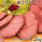 和牛 ローストビーフ おぐにビーフ 1.2kg (300g×4) 北海道産 黒毛和牛 牛肉 クリスマス 誕生日 北斗市 産地直送 生産者直送 送料無料