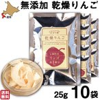 無添加 無着色 砂糖不使用 北海道産 乾燥りんご 25g×10袋 (送料無料)  ぽぽろ館 ノンフライ ドライフルーツ 国産  干りんご リンゴチップス