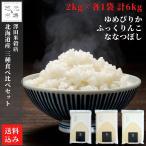 【令和2年度米】 北海道 特別栽培米 食べ比べ 6kg (各1kg×3) ふっくりんこ ゆめぴりか ななつぼし 精米 函館 北斗 澤田米穀店 送料無料