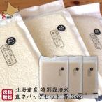 【令和元年度米】 北海道 特別栽培米 食べ比べ 9kg (各1kg×3) ふっくりんこ ゆめぴりか ななつぼし 精米 函館 北斗 澤田米穀店 送料無料