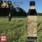 自然栽培 オーガニック こいくちしょうゆ (300ml 1本入) 北海道 せたな 醤油 無添加 送料無料 産地直送 秀明ナチュラルファーム北海道