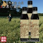 自然栽培 オーガニック こいくちしょうゆ (300ml 3本入) 北海道 せたな 醤油 無添加 送料無料 産地直送 秀明ナチュラルファーム北海道