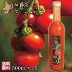 お歳暮 自然栽培 オーガニック トマトジュース 無塩 無加糖 (500ml 12本入) 無農薬 北海道 せたな 自然栽培 送料無料 農家直送 秀明ナチュラルファーム北海道