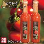 自然栽培 オーガニック トマトジュース 無塩 無加糖 (500ml 2本入) 無農薬 北海道 せたな 自然栽培 送料無料 農家直送 秀明ナチュラルファーム北海道