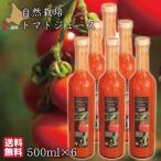 お歳暮 自然栽培 オーガニック トマトジュース 無塩 無加糖 (500ml 6本入) 無農薬 北海道 せたな 自然栽培 送料無料 農家直送 秀明ナチュラルファーム北海道