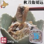 秋刀魚 切込(塩麹漬) 200g × 1p 北海道 高級 さんま 麹 切り込み 食彩工房 冷凍 送料無料