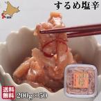 高級 いか塩辛 200g × 50p 北海道 するめいか 珍味 おつまみ 高級 食彩工房 冷凍 送料無料 【業務用・おまとめ買い】