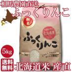 北海道産「ふっくりんこ」5kg(送料込) -北斗市 相馬農園/ギフト/お祝い/贈り物