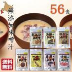 北海道 無添加 味噌汁 食べくらべ セット( 7種類 各2袋 約 56 食分) 即席 簡単 顆粒 みそ汁 昆布 のり カニ イカ エビ 鮭 使用 業務用
