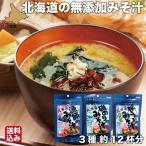 北海道 無添加 味噌汁 食べくらべ セット( 3種類 約 12 食分) 即席 簡単 顆粒 みそ汁 昆布 のり カニ イカ エビ 鮭 使用
