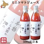 お歳暮 ミニトマトジュース 北海道産 500ml×赤2本セット しげる農園 直送 産直 フルーツ カラートマト 赤 ギフト お祝い お返し 贈り物