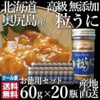 お歳暮 北海道 奥尻島 粒うに 1200g (60g×20瓶)  無添加 ミョウバン不使用 送料無料 産地直送 産直 お取り寄せ ウニ