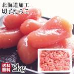 たらこ 2kg 北海道 加工 切れ子 業務用 タラコ お徳用 訳あり 送料無料
