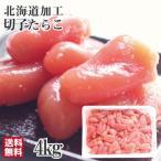 たらこ 4kg (2kg×2箱) 北海道 加工 切れ子 業務用 タラコ お徳用 訳あり 送料無料
