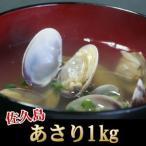 【お中元/ギフト/海鮮BBQにも!】<佐久島のいっぱいあさり(アサリ)1kg>日本一!【冷凍・冷蔵便同梱可】