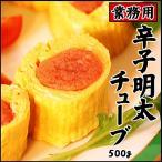 【業務用】安い!使いやすい!<お徳用・辛子明太子チューブ(バラ子)500g>(冷凍便同梱可